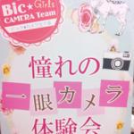ビックカメラ有楽町店の「集まれ!カメラ女子~憧れの一眼体験会~」に参加