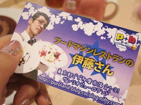 フードマシンレストランの伊藤さん