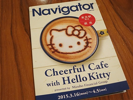 Navigator ~Cheerful Cafe with Hello Kitty presented by Mizuho Financial Group~
