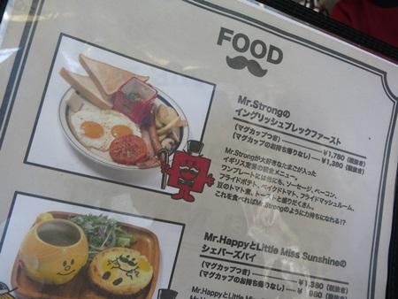 MR. MEN LITTLE MISS(ミスターメンリトルミス)×Sign代官山CAFEのCAFE MANU