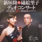 楽しいクラシックコンサート♪新垣隆&磯絵里子CDアルバム『ロンド』発売記念デュオ・コンサート