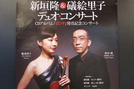 新垣隆&礒絵里子のデュオコンサート『ロンド』
