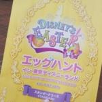 【ディズニーイースター2015】東京ディズニーランドでエッグハント(スタンダードコース)を楽しんできた[ネタバレなし]