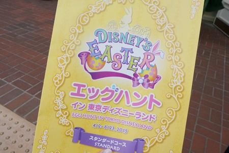 イースター2015  エッグハント(東京ディズニーランド)
