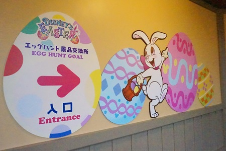 イースター2015  エッグハントの景品交換所の入り口(東京ディズニーランド)