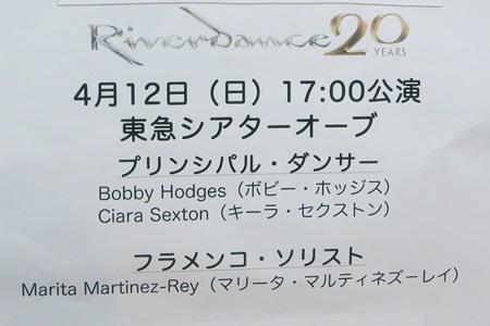 リバーダンス20周年記念 4月12日17時公演の出演者