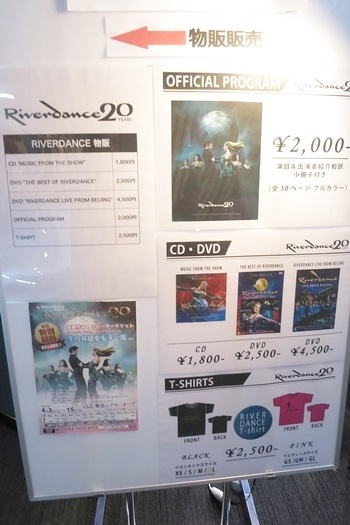 リバーダンス20周年記念公演の物販