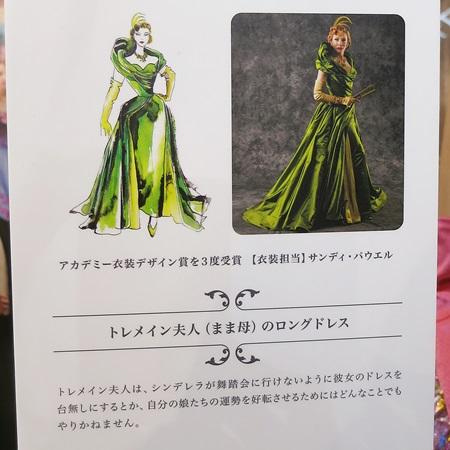 トレメイン夫人のドレス:舞踏会場:ディズニーシンデレラエキシビジョン銀座三越