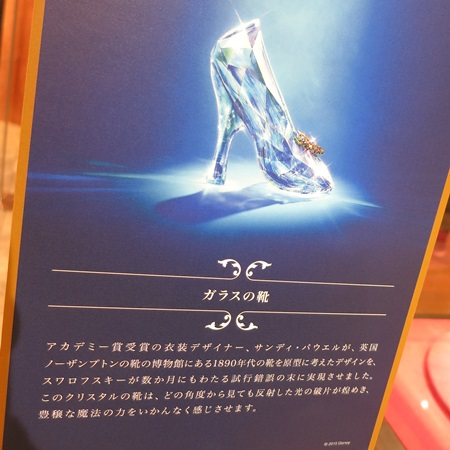 ガラスの靴:舞踏会場:ディズニーシンデレラエキシビジョン銀座三越