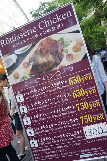 ロティスリーチキン:ラ・フォル・ジュルネ・オ・ジャポン「熱狂の日」音楽祭