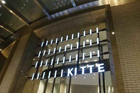 JPタワー KITTE