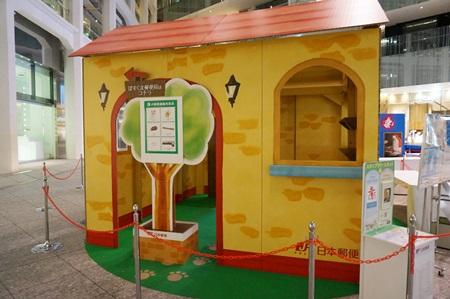 森の郵便局(東京郵便局臨時出張所)