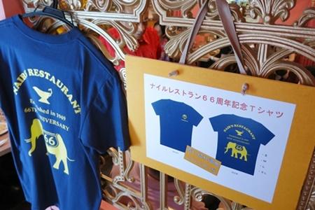 銀座のナイルレストランのTシャツ