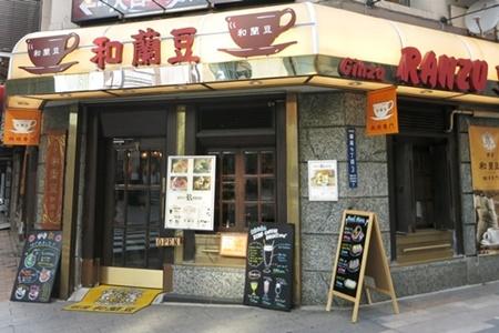 東京銀座の老舗喫茶店「和蘭豆(ランズ)」