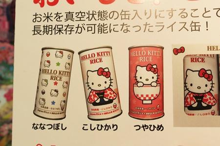 ハローキティのライス缶詰