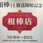 【TVドラマ相棒】「相棒店」相棒14放送開始記念に東武百貨店池袋店で開催!!