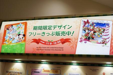 2015年ディズニーリゾートラインのフリーきっぷ