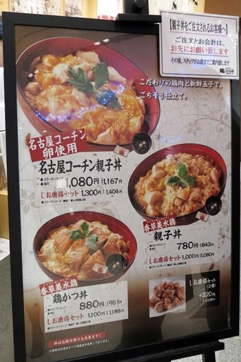 鶏三和 東京ミッドタウン店の親子丼