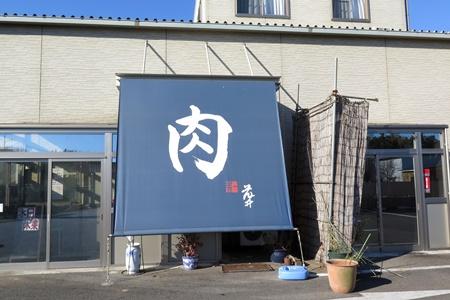 藤井ミート(肉屋)