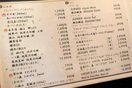 日本酒メニュー 魚バカ一代 日本橋店