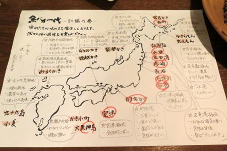 牡蛎の巻  魚バカ一代 日本橋店