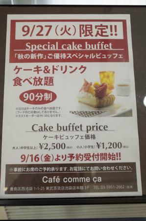 カフェコムサ 池袋東武店  秋の新作ご優待スペシャルビュッフェ