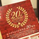 [ディンタイフォン(鼎泰豐)]日本出店20周年限定「松茸小籠包」と「ふかひれ姿あんかけ」