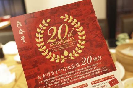 ディンタイフォン(鼎泰豐)20周年記念