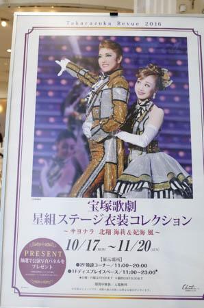 takarazuka_star_costumecollection_2016_16